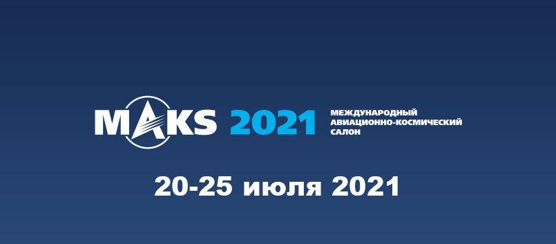 МАКС-2021