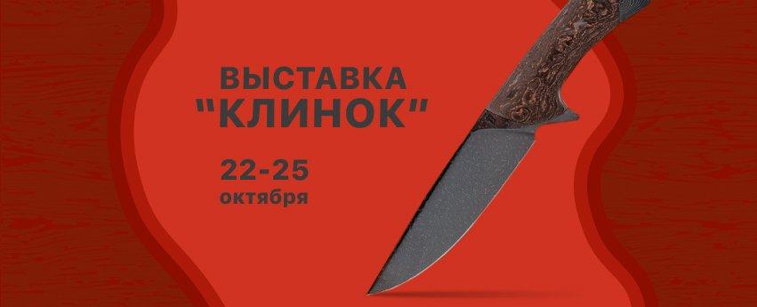 Выставка Клинок