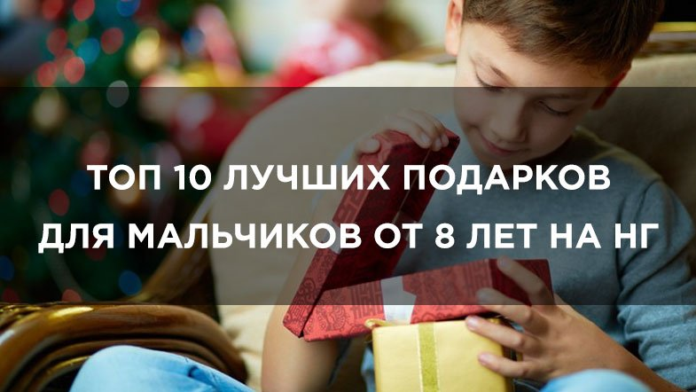 ТОП 10 лучших подарков для мальчиков от 8 лет на НГ, ТОП 10 лучших подарков для мальчиков, лучшие подарки для мальчиков на новый год