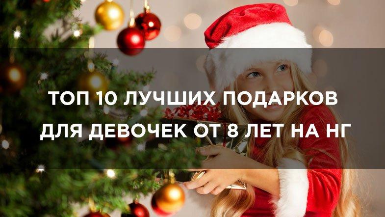 ТОП 10 лучших подарков для девочек от 8 лет на НГ, ТОП 10 лучших подарков для девочек, лучшие подарки на новый год для девочек